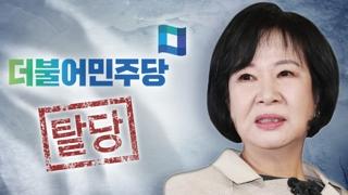 """손혜원 탈당에 야당 일제히 비판…""""의원직 사퇴해야"""""""