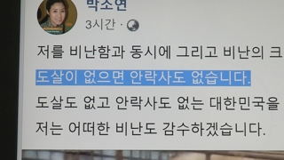 """케어 박소연, 개 도살 영상 게시…""""도살 없으면 안락사도 없어"""""""