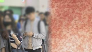 홍역 확산…어린이 환자 급증, 20~30대도 취약