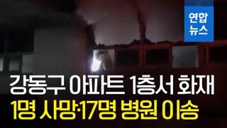 [영상] 새벽 강동구 아파트 화재…1명 사망·17명 병원 이송