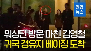 [영상] 北김영철, 워싱턴 방문 마치고 귀국 경유지 베이징 도착