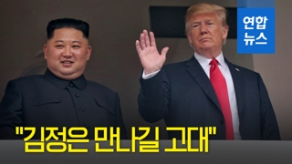 """[영상] """"2월말 김정은 만나길 고대""""…트럼프 '폭풍 트윗'"""