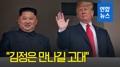 Trump espera deseoso hablar con el líder norcoreano el próximo mes