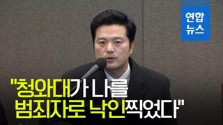 """[영상] 김태우 """"친여권 실세 감찰정보 생산 이유로 탄압""""…첫 기자회견"""