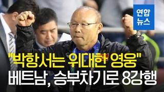 [영상] 8강 진출한 '박항서 매직' 어디까지