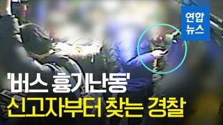 [영상] '버스 흉기난동' 신고했지만…신고자만 찾다가 철수한 경찰