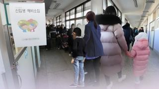 서울 공립초 예비소집 불참 아동 94% 소재 확인