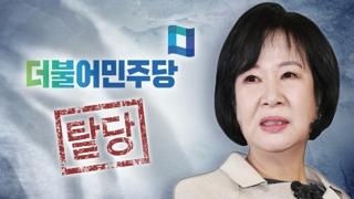 """민주 '탈당 손혜원' 무대응…野 """"국정조사ㆍ특검"""""""