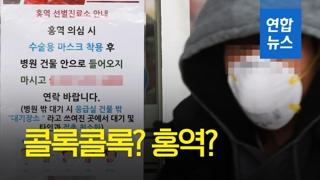 [영상] 콜록콜록? 홍역?…감기와 비슷한 홍역 증상과 예방법은