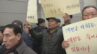 """""""누가 누굴 징계해""""…신발 날아든 예천군의회 본회의장"""