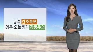 [날씨] 출근길 대기정체…오후에는 중국발 스모그