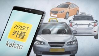 오늘 국회서 '택시-카풀 사회적 대타협기구' 출범
