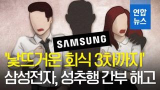 [영상] '낯뜨거운 술게임 강요'…삼성전자, 성추행논란 간부 해고