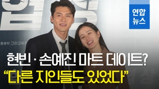 """[영상] 현빈-손예진 열애설에 """"미국서 만났지만 교제는 아냐"""""""