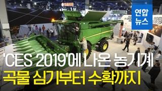 [영상] CES에 웬 탈곡기?…첨단기술로 진화 중인 농업