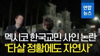 """[영상] 멕시코 한국교민 사인 논란…""""경찰, 타살 정황에도 자연사 단정"""""""