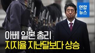 [영상] 아베 지지율 4.2%p 올라…'레이더 갈등' 日영상공개 지지 8..