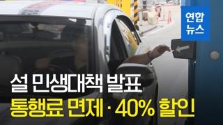 [영상] 설 민생안정대책 발표…고속도로 '공짜'·KTX 최대 40% 할인