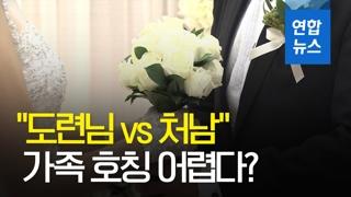 """[영상] """"도련님 vs 처남""""…남성 중심 가족 호칭 개선한다"""