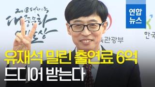 [영상] 유재석, 밀린 방송출연료 6억 받는다…대법서 승소 판결