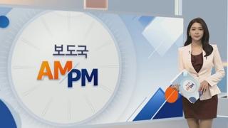[AM-PM] 양승태 전 대법원장 영장심사 外