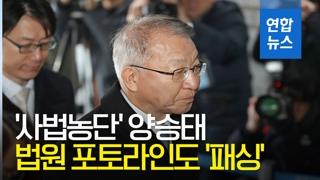 [영상] 입 꾹 다문 채 법원으로…'사법농단' 양승태 운명은?
