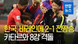 [영상] 골 순간마다 '기성용 세레모니'…한국, 25일 카타르와 8강