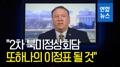 Pompeo espera que una segunda cumbre con Corea del Norte sea una 'buena señal'
