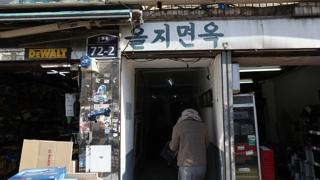 을지면옥 보존된다…서울시 정비사업계획 수정