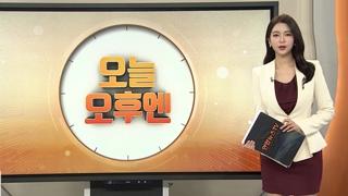 [오늘 오후엔] '서지현 검사 인사보복' 안태근 오늘 1심 선고 外