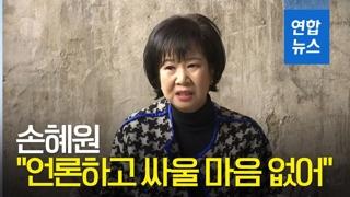 """[영상] """"언론과 싸울 마음 없다""""…손혜원, 목포 폐공장서 기자간담회"""