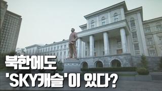 [자막뉴스] 0.1% 입시 경쟁 북한판 SKY캐슬은?