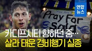 """[영상] """"마지막 안녕""""…'경비행기 실종' 살라의 마지막 메시지"""