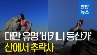 [영상] '비키니 등산가'로 유명한 SNS 스타, 절벽서 추락사