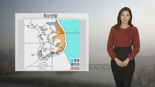 [날씨] 퇴근길 찬바람…밤사이 먼지 해소