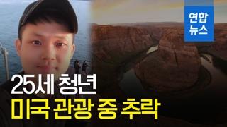 """[영상] """"25살 한국 청년 조국으로 올 수 있도록 도와주세요"""""""