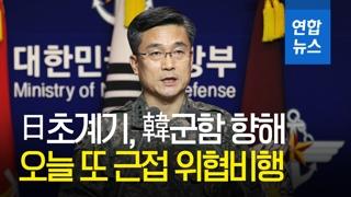 """[영상] """"日 초계기 또 우리 군함 향해 540m 거리 위협 비행"""""""