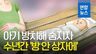 [영상] '이름도 없이'…생후 2개월 딸 숨지자 수년간 상자에 보관