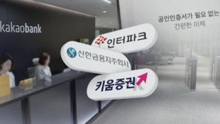 제3 인터넷은행 누가?…인터파크ㆍ키움증권 등 관심
