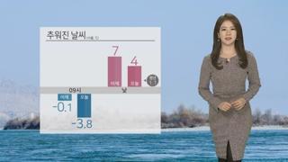 [날씨] 낮 서울 4도, 어제보다 낮아…미세먼지 보통