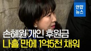[영상] 손혜원 개인 후원금 나흘만에 1억5천 채워