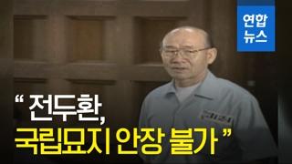 """[영상] 국가보훈처 """"전두환, 국립묘지 안장 불가"""""""