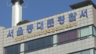 """'억대 사기' 대기업 연구원 해외도피…경찰 """"추적중"""""""