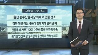 [사건사고] 울산 농수산물시장 화재로 건물 전소 外