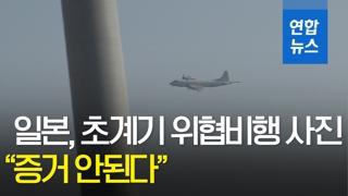 """[영상] 일본, 한국이 공개한 초계기 위협비행 사진…""""증거 안된다"""""""