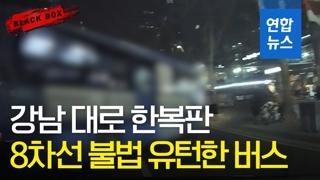 """[블랙박스] 8차선 도로서 불법 유턴한 버스…""""배차 간격 때문"""""""