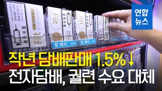 [영상] 작년 담배판매 1.5%↓…궐련 수요 전자담배로 옮겨가