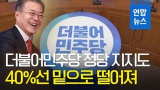 [영상] 더불어민주당 지지도 한 달만에 40%선으로 떨어져