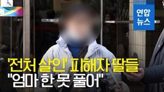 """[영상] '전처 살인' 피해자 딸들 """"엄마 한 못 풀어…아버지 두렵다"""""""