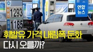 [영상] 휘발윳값 하락폭 급격 둔화…기름값 다시 오르나